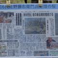 Photos: 佐野藤右衛門さんの新聞記事