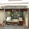 Photos: 早川豆腐