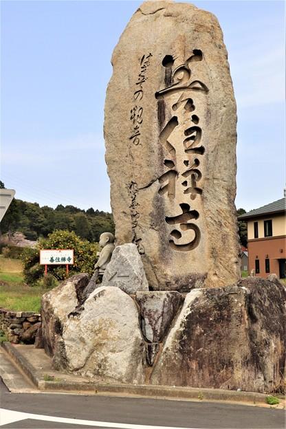 善住禅寺石碑