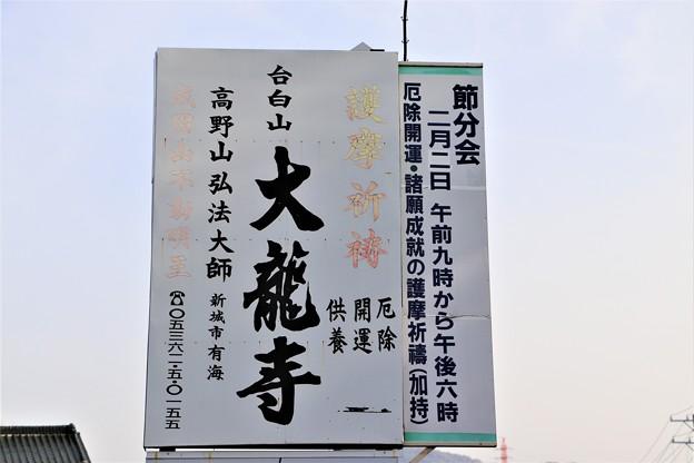 道路に建つ大龍寺板