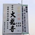 Photos: 道路に建つ大龍寺板