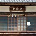 Photos: 大龍寺拝殿