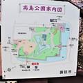 高島公園案内図