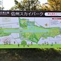 松本平広域公園信州スカイパーク案内図