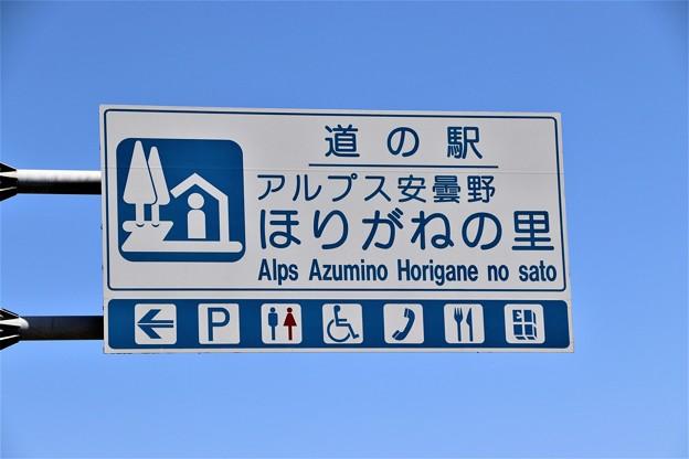 道の駅アルプス安曇野「ほりがねの里」