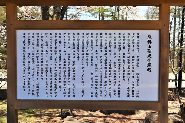 蓼科山聖光寺縁起