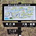 蓼科大滝遊歩道周辺内図