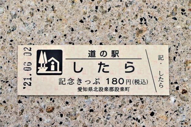 「道の駅・したら」記念切符表面
