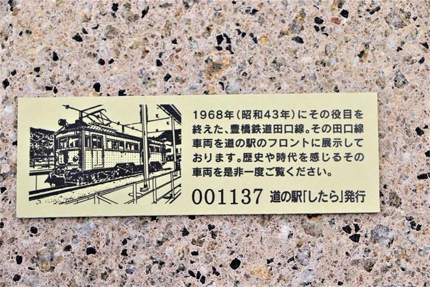 「道の駅・したら」記念切符・1137枚目