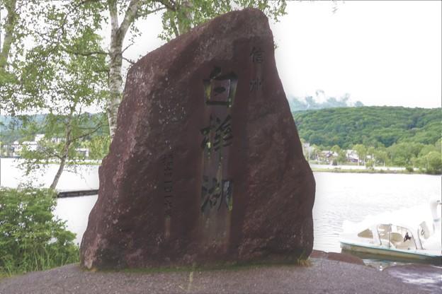 白樺湖石碑