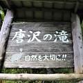 唐沢の滝名板