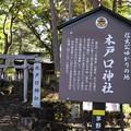 信玄公ゆかりの地・木戸口神社