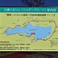 白樺湖ぐるりん案内図
