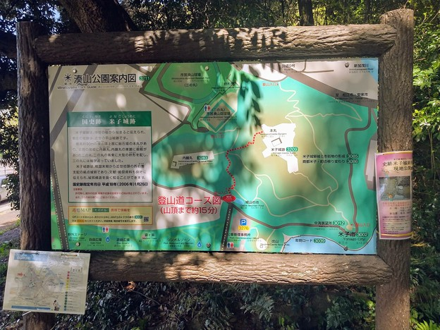 湊山公園案内図