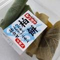 Photos: 柏餅