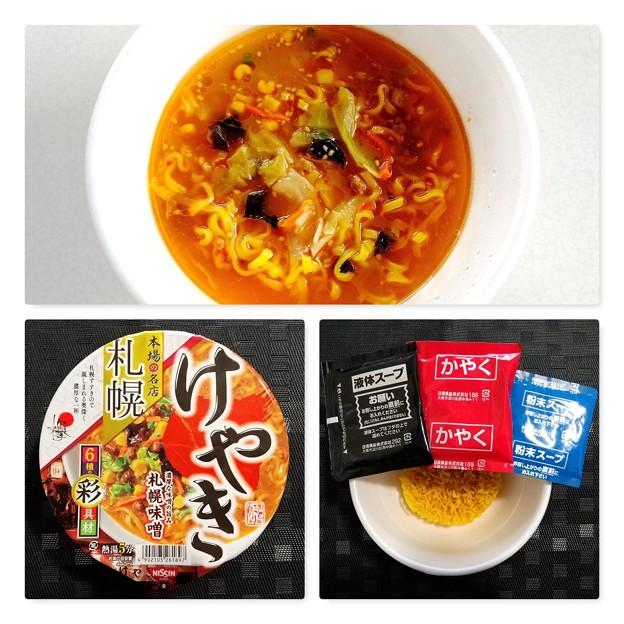 ファミリーマート限定 日清食品 けやき札幌味噌ラーメン