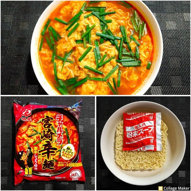 明星 チャルメラ宮崎辛麺