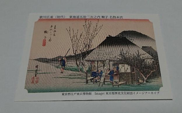東海道五拾三次カード 鞠子 名物茶店