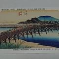 東海道五拾三次カード 岡崎 矢矧之橋