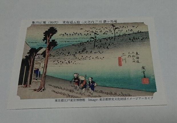 東海道五拾三次カード 二川 猿ケ馬場
