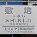 敷地駅 SHIKIJI Sta.