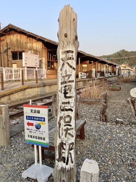 天竜二俣駅 TENRYUFUTAMATA Sta.