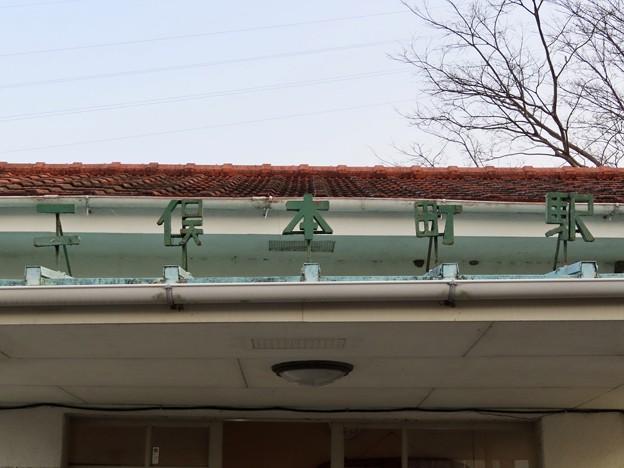 二俣本町駅 FUTAMATAHOMMACHI Sta.
