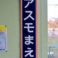 アスモ前駅 ASUMOMAE Sta.