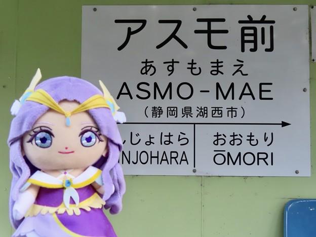 キュアアース×アスモ前駅