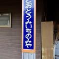 遠江一宮駅 TOTOMIICHINOMIYA Sta.
