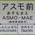 Photos: アスモ前駅 ASUMOMAE Sta.