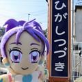 Photos: キュアイーグレット×東都筑駅