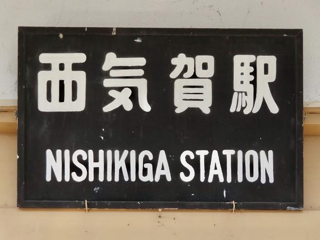 西気賀駅 NISHIKIGA Sta.