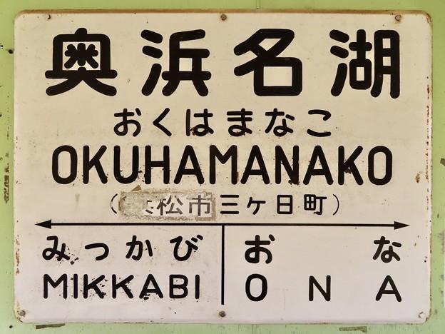 奥浜名湖駅 OKUHAMANAKO Sta.