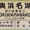 Photos: 奥浜名湖駅 OKUHAMANAKO Sta.