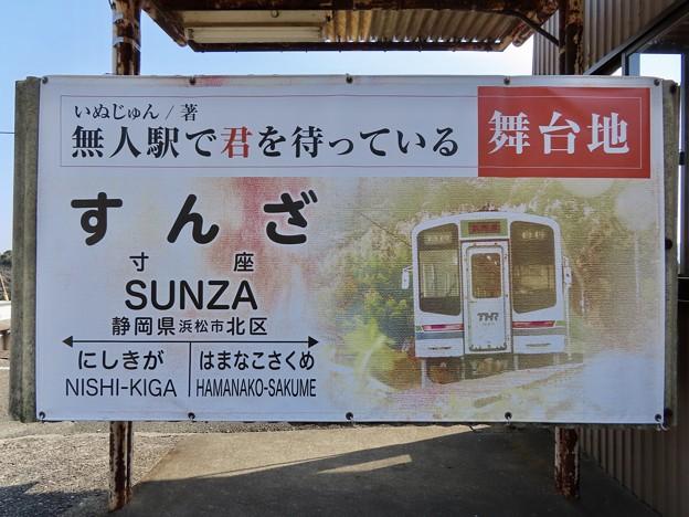 寸座駅 SUNZA Sta.