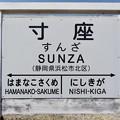 Photos: 寸座駅 SUNZA Sta.