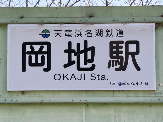 岡地駅 OKAJI Sta.