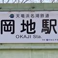 Photos: 岡地駅 OKAJI Sta.