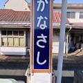 金指駅 KANASASHI Sta.