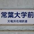 常葉大学前駅 TOKOHADAIGAKUMAE Sta.