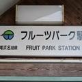 Photos: フルーツパーク駅 FRUIT PARK Sta.