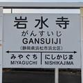 岩水寺駅 GANSUIJI Sta.