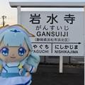 キュアアンジュ×岩水寺駅