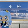 キュアプリンセス×遠州小松駅