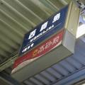 西鹿島駅 NISHIKAJIMA Sta.