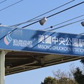 美薗中央公園駅 MISONOCHUOKOEN Sta.