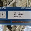 遠州鉄道 助信駅の発車標