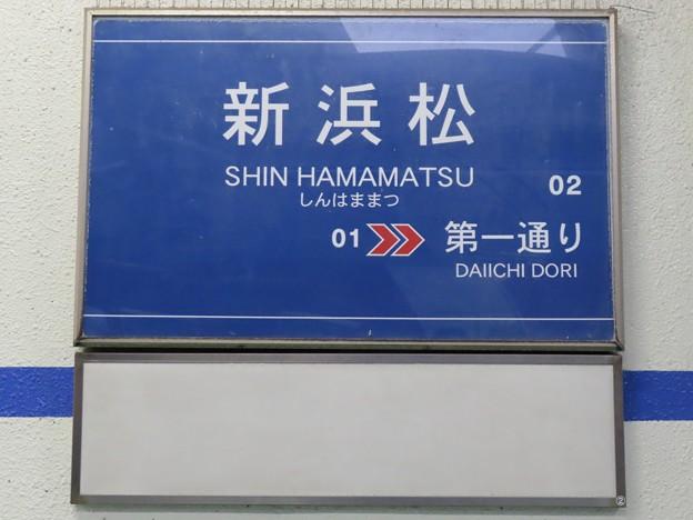 新浜松駅 SHIN HAMAMATSU Sta.