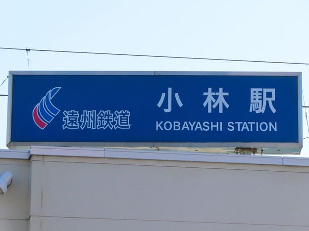 遠州小林駅 ENSHU KOBAYASHI Sta.